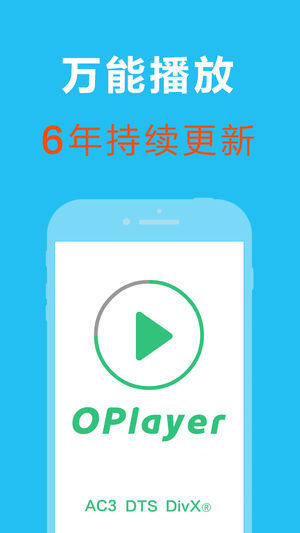 OPlayer 专业版--强大老牌的 iOS / 安卓手机全能格式视频播放器
