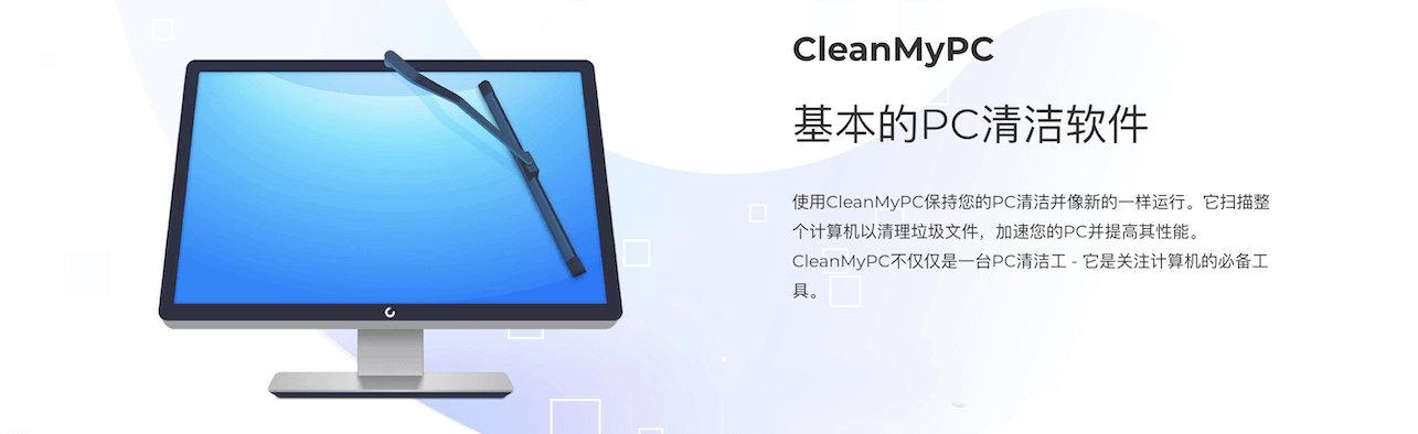 MacPaw CleanMyPC v1.9.8.1 系统清理优化软件中文特别版