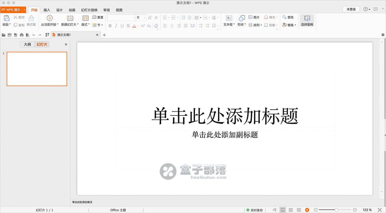WPS Office for Mac v1 3 1 可替代微软Office的免费正版办公软件- 盒子部落
