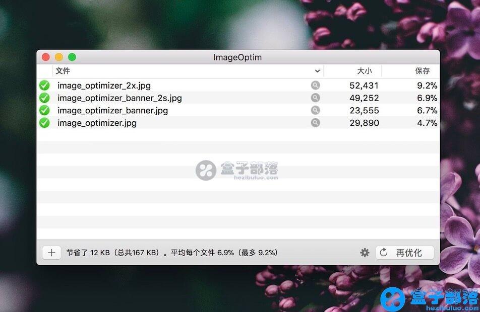 一款 Mac 上好用的免费图片优化无损压缩工具 ImageOptim