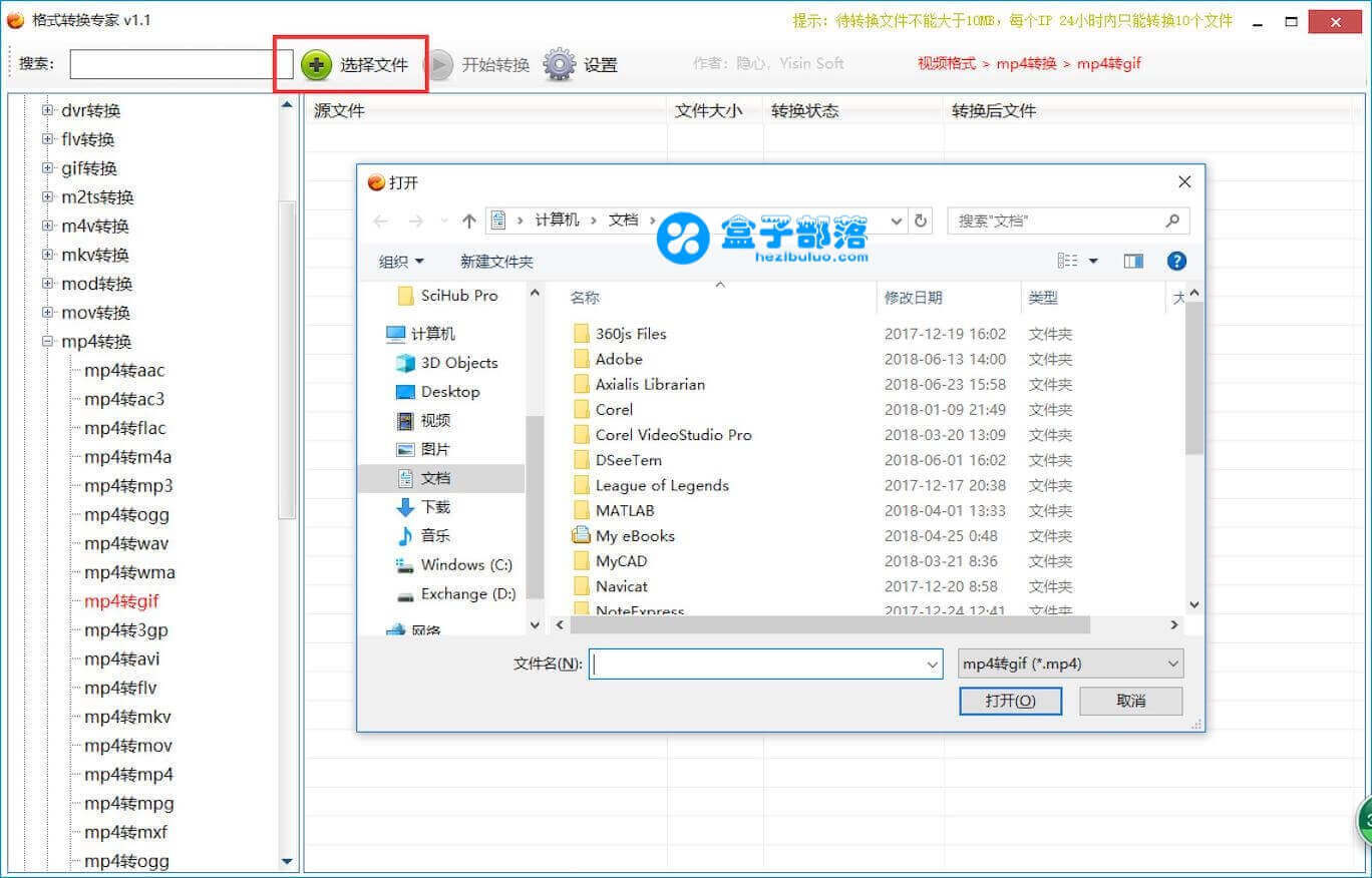 最全面的万能格式转换平台,支持约200多种格式的文件转换