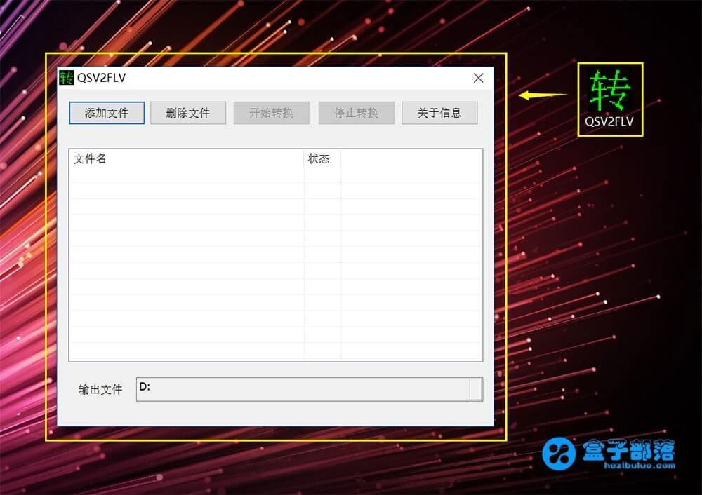 爱奇艺QSV视频加密文件格式转换器,QSV转换工具 v3.1.0