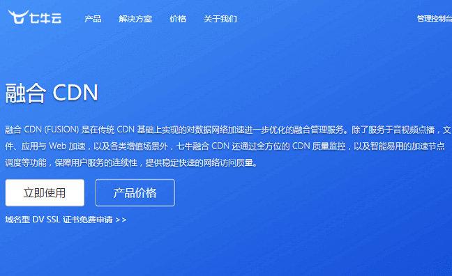 国内外优秀的 CDN 加速服务商,让你的网站访问速度飞起来
