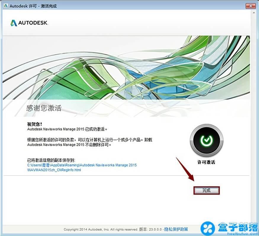 Navisworks Manage 2015 专业的三维模型设计软件