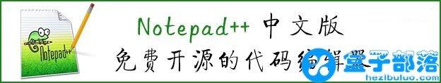 Notepad++ 7.5.9 免费开源代码编辑器中文绿色便携版