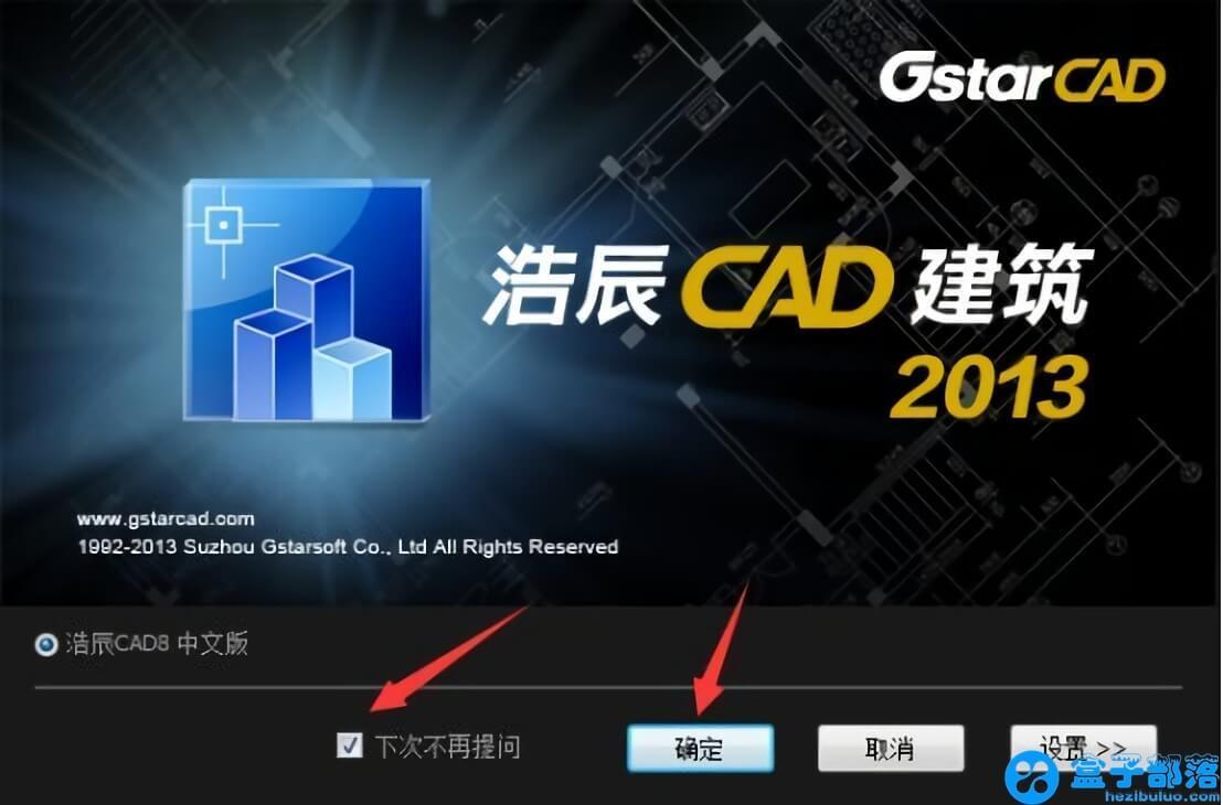 浩辰CAD建筑 2013 专业的CAD建筑图纸绘制软件
