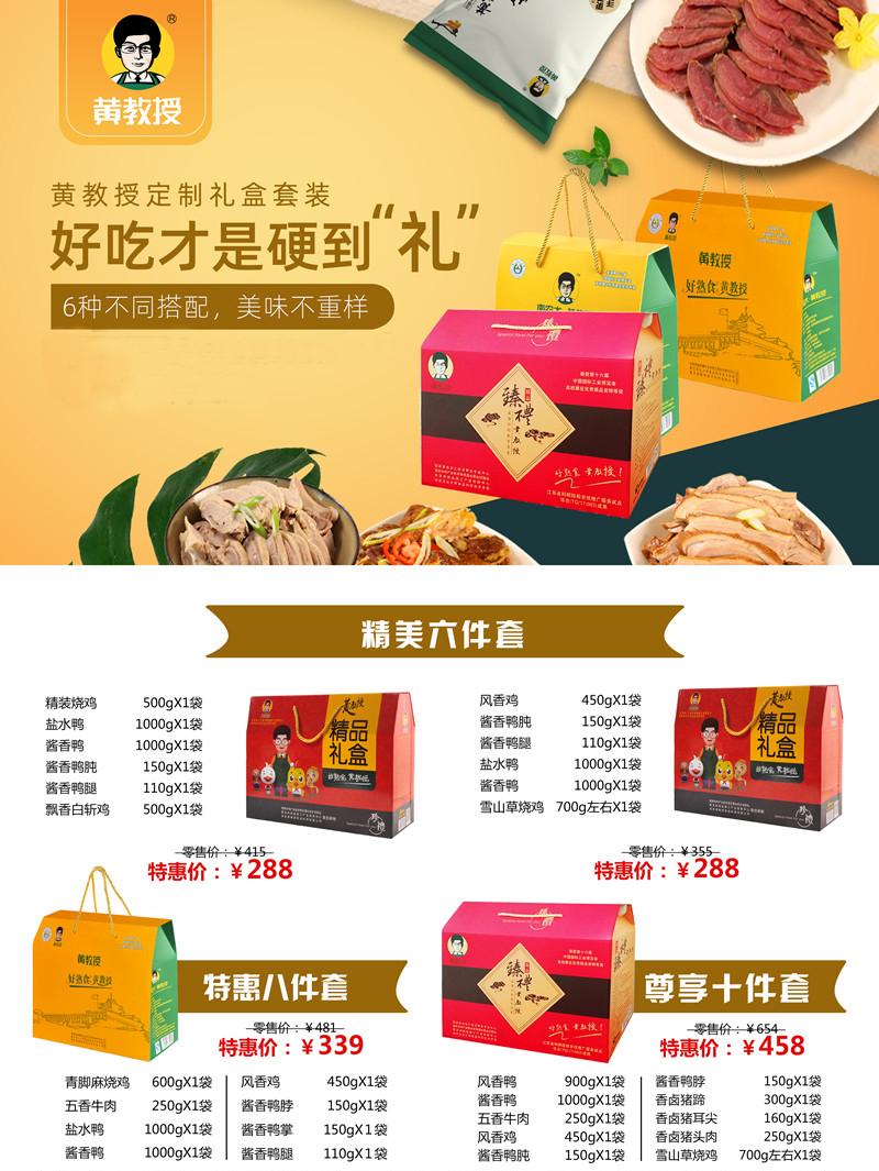 黄教授春节礼盒