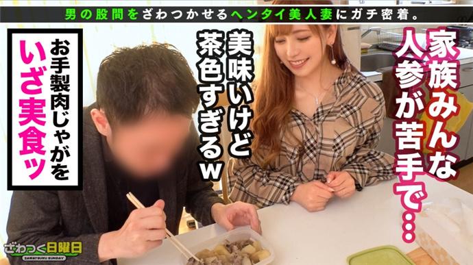 百瀬凛花, 300MAAN-653