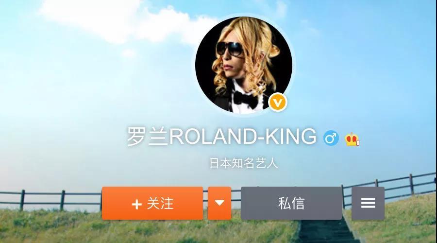 迷惑行为ROLAND-KING的图片 第14张