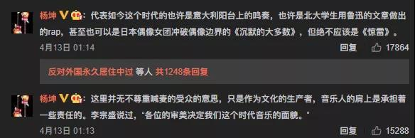 杨坤diss喊麦歌曲《惊雷》事件 《惊雷》完整歌词 liuliushe.net六六社 第6张