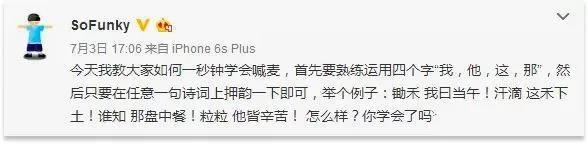 杨坤diss喊麦歌曲《惊雷》事件 《惊雷》完整歌词 liuliushe.net六六社 第8张