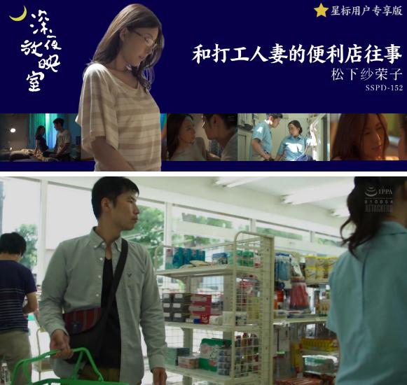 松下纱荣子:和打工人妻的便利店往事
