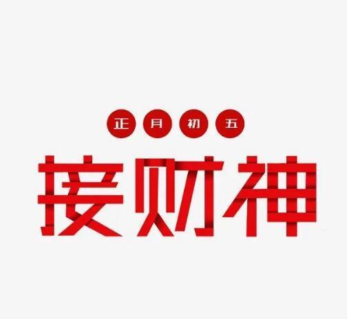 """山东""""五马日"""",上海接财神"""