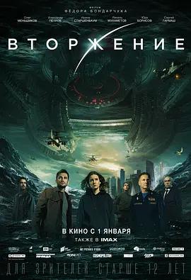 莫斯科陷落2完整版免费观看海报剧照
