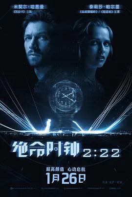 绝命时钟2:22海报剧照