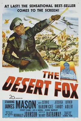 沙漠之狐海报剧照