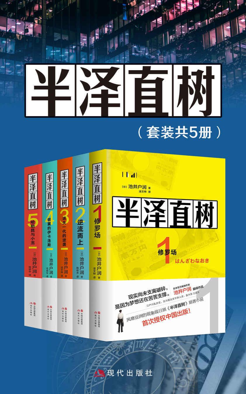 半泽直树(全五册)pdf-epub-mobi-txt-azw3