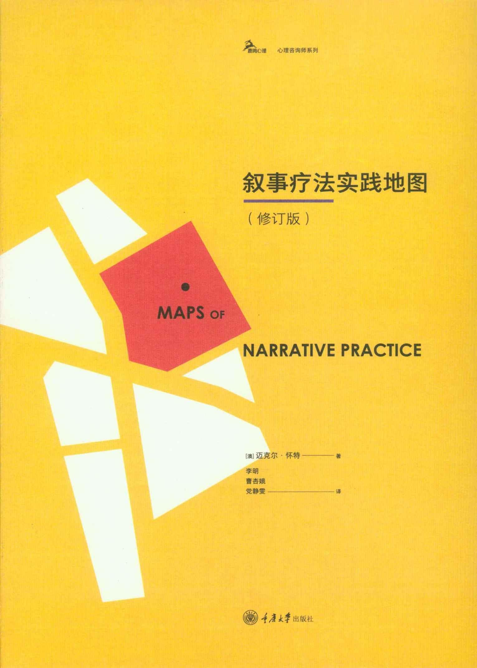 叙事疗法实践地图 : 修订版 迈克尔·怀特pdf-epub-mobi-txt-azw3