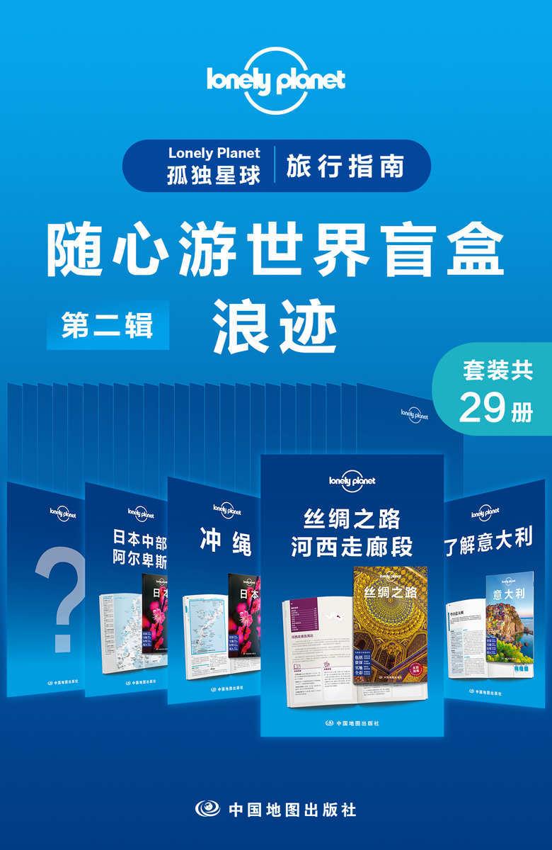 Lonely Planet 孤独星球旅行指南:随心游世界盲盒 第二辑-迷踪(共29册)pdf-epub-mobi-txt-azw3