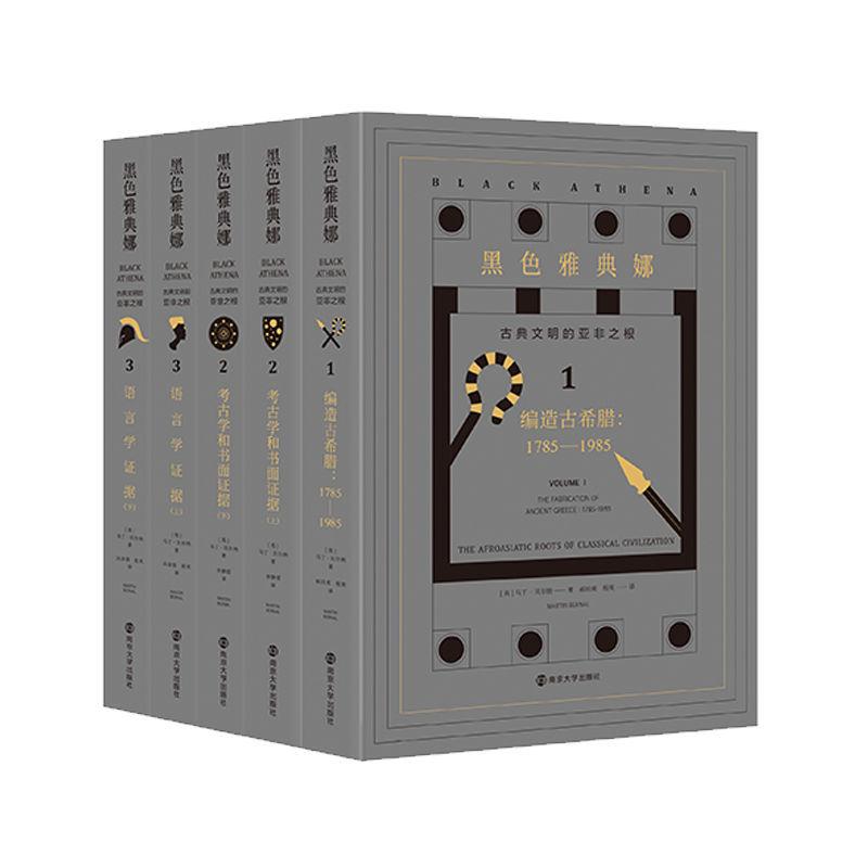 黑色雅典娜:古典文明的亚非之根(套装全3卷共5册)pdf-epub-mobi-txt-azw3