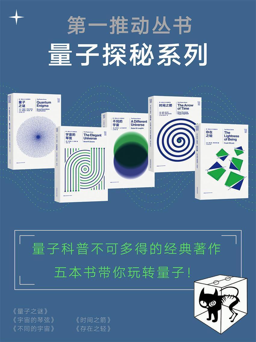 第一推动丛书·量子探秘系列(新版套装共5册)pdf-epub-mobi-txt-azw3