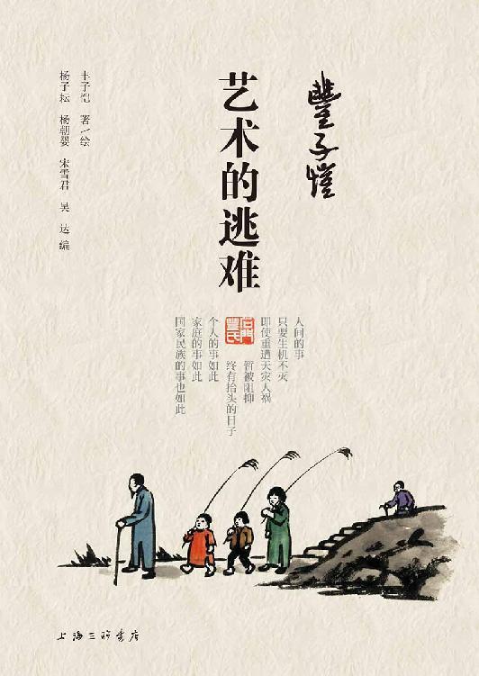 丰子恺·艺术的逃难pdf-epub-mobi-txt-azw3