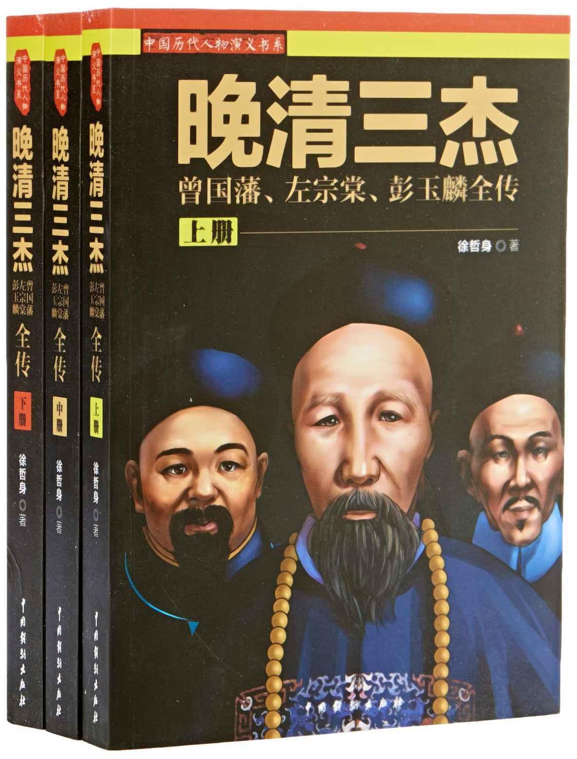 晚清三杰:曾国藩、左宗棠、彭玉麟全传(套装全3册)pdf-epub-mobi-txt-azw3
