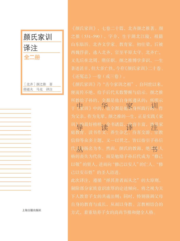 中华家训导读译注丛书(全十六册)pdf-epub-mobi-txt-azw3
