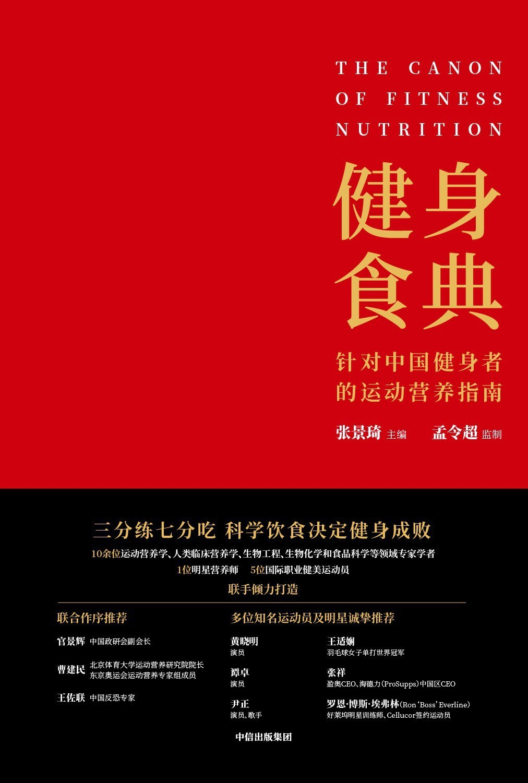 健身食典:针对中国健身者的运动营养指南pdf-epub-mobi-txt-azw3
