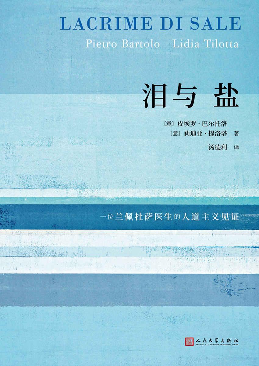 泪与盐pdf-epub-mobi-txt-azw3