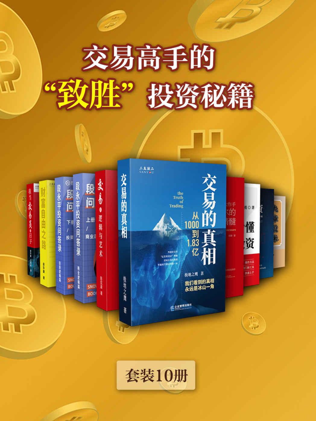 """交易高手的""""致胜""""投资秘籍(套装10册)pdf-epub-mobi-txt-azw3"""
