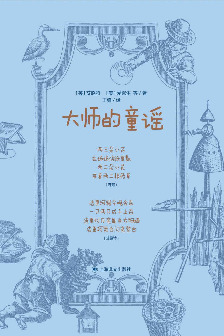 大师的童谣pdf-epub-mobi-txt-azw3