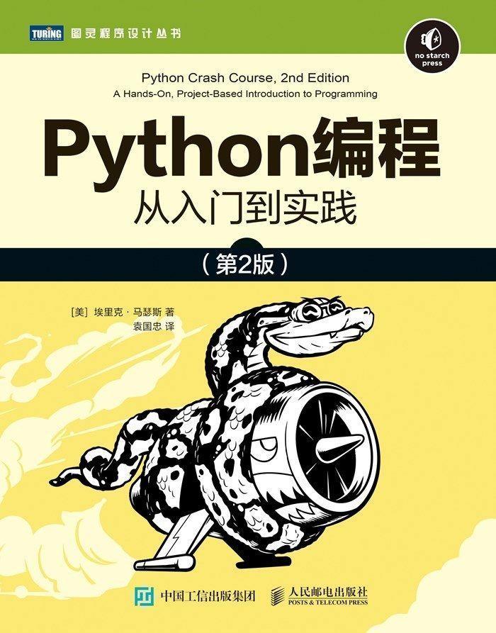 Python编程(第2版)pdf-epub-mobi-txt-azw3