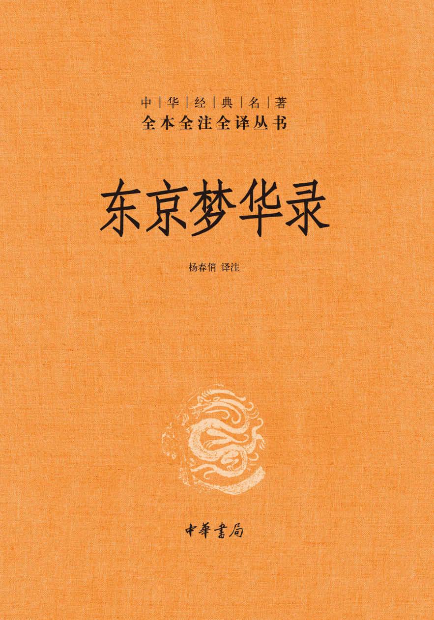 东京梦华录pdf-epub-mobi-txt-azw3