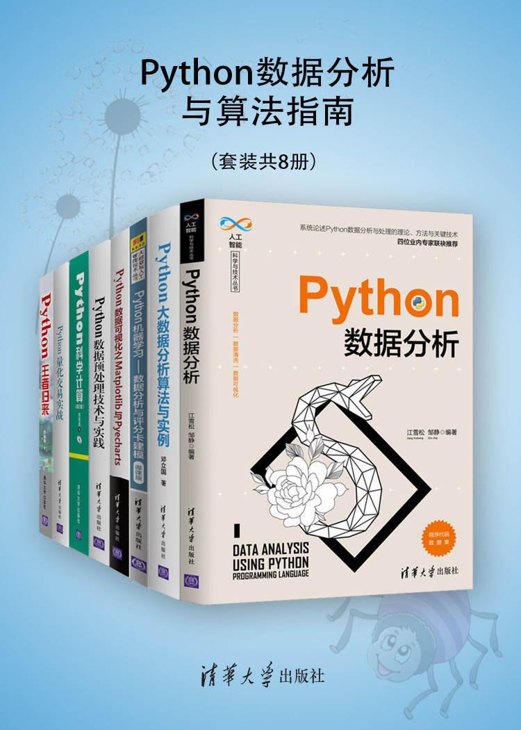 Python数据分析与算法指南(套装共8册)pdf-epub-mobi-txt-azw3