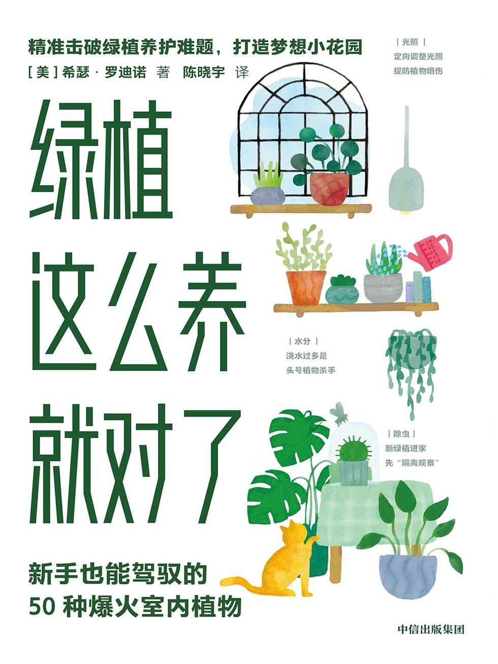绿植这么养就对了pdf-epub-mobi-txt-azw3