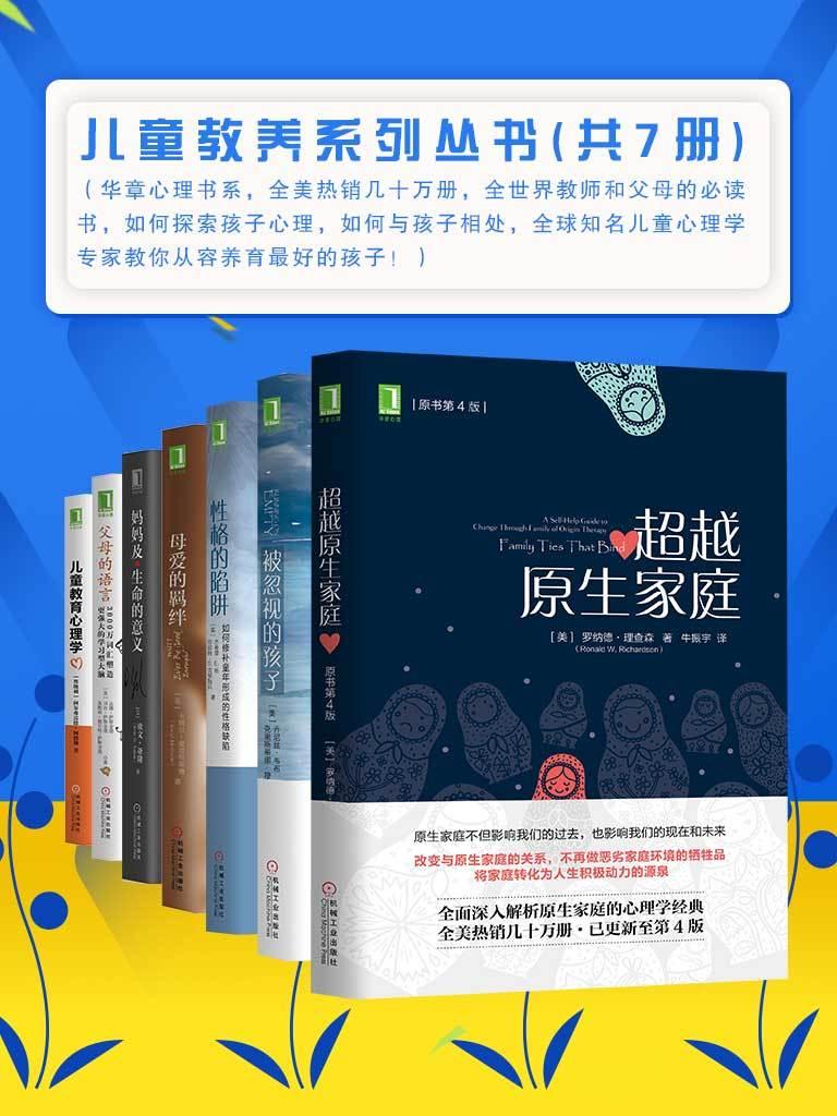 儿童教养系列丛书(共7册)pdf-epub-mobi-txt-azw3