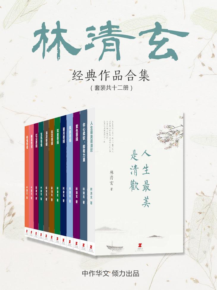 菩提十书+你心柔软,却有力量+人生最美是清欢(套装共12册)pdf-epub-mobi-txt-azw3