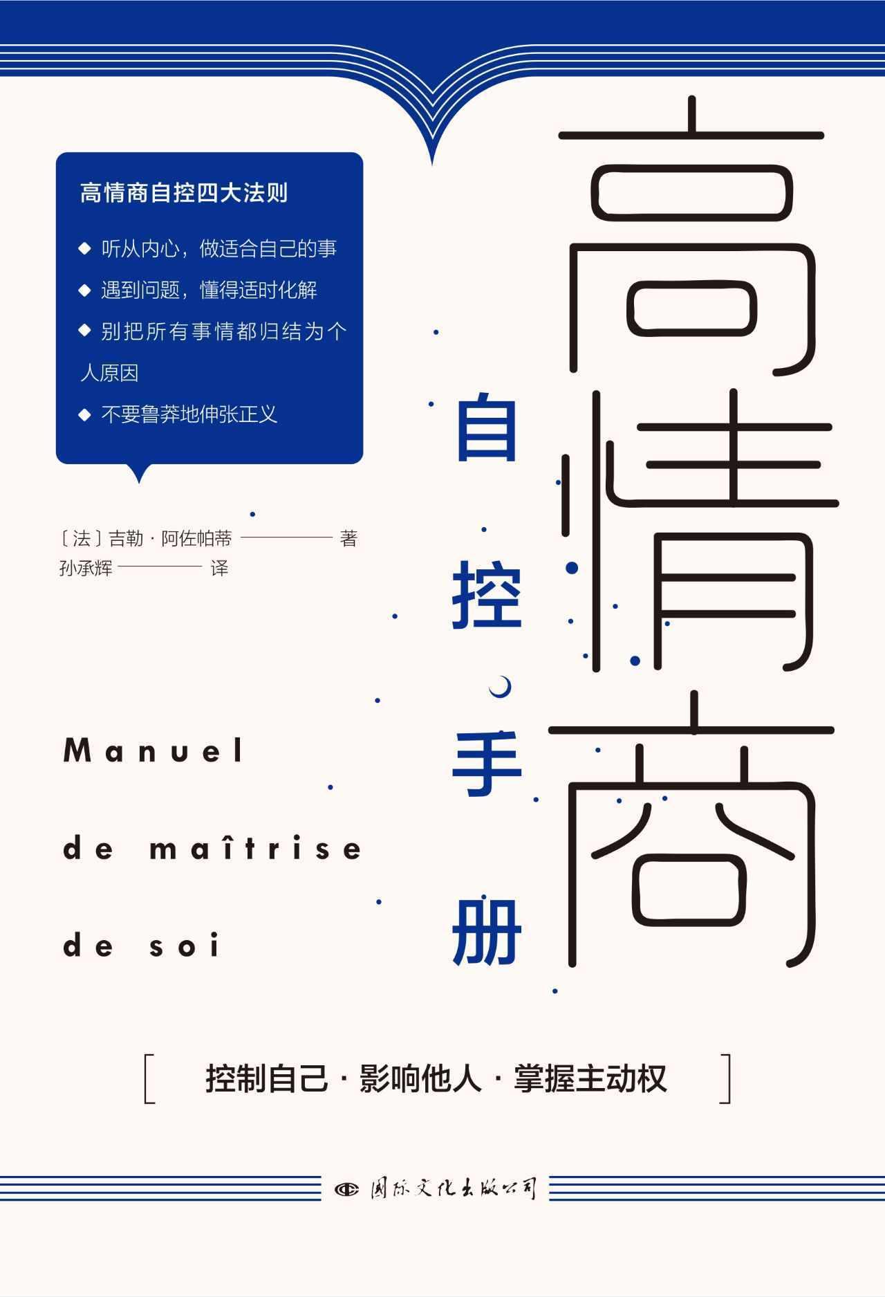 高情商自控手册pdf-epub-mobi-txt-azw3