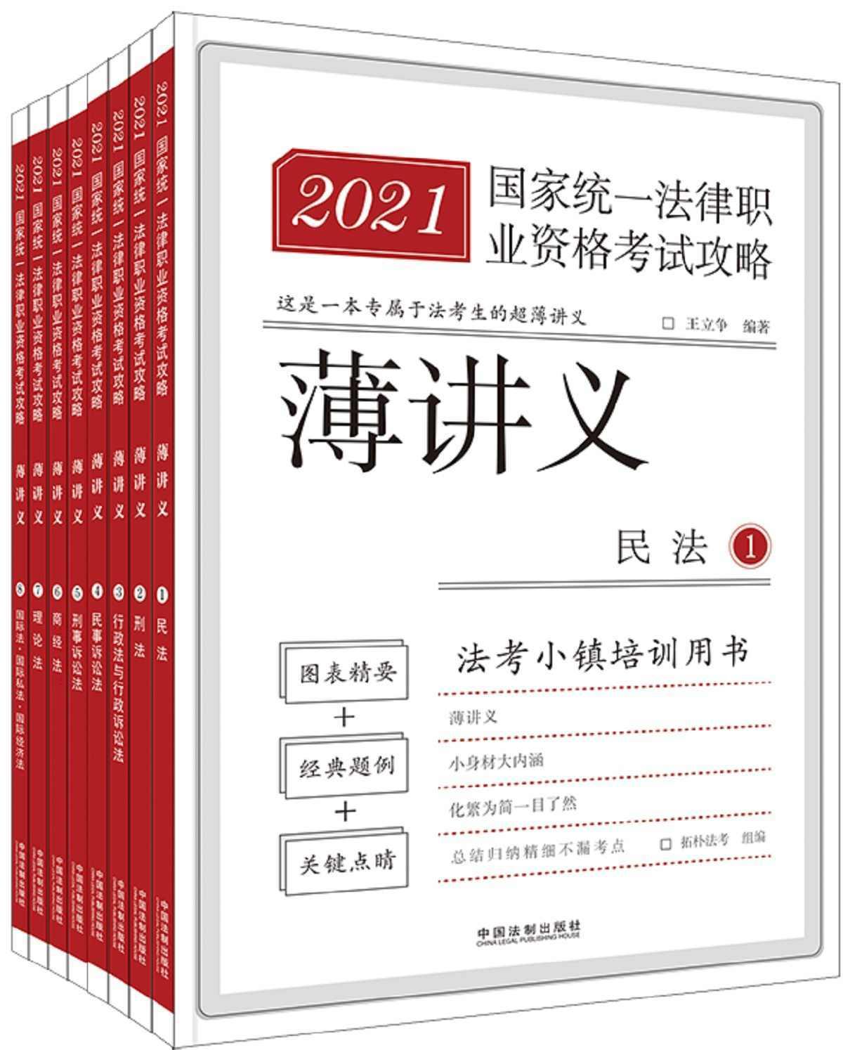 2021国家统一法律职业资格考试攻略·薄讲义(全8册)pdf-epub-mobi-txt-azw3