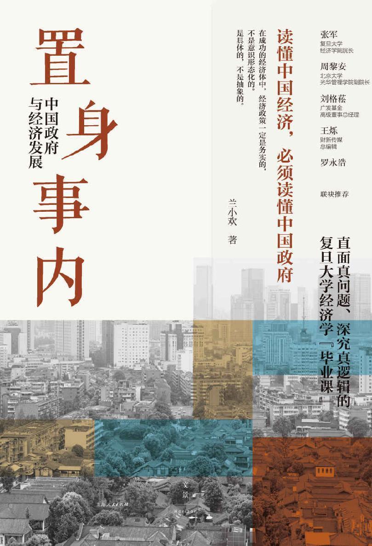 置身事内:中国政府与经济发展pdf-epub-mobi-txt-azw3