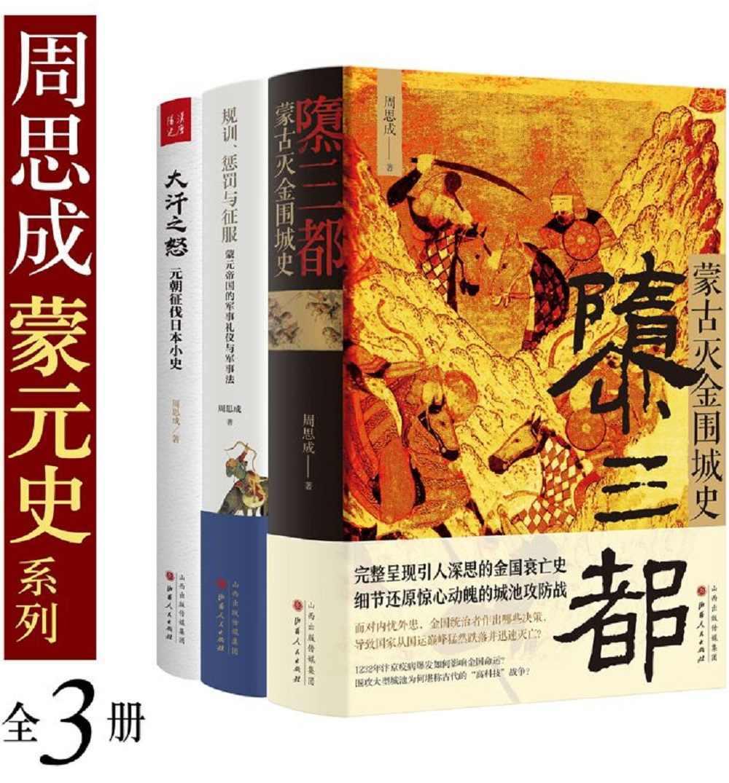 周思成蒙元史系列(全3册) pdf-epub-mobi-txt-azw3