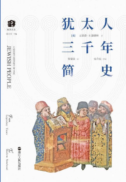 犹太人三千年简史pdf-epub-mobi-txt-azw3
