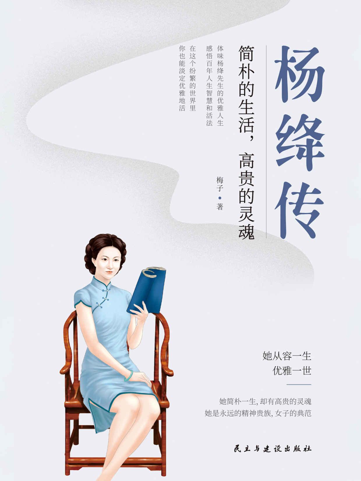 杨绛传:简朴的生活,高贵的灵魂pdf-epub-mobi-txt-azw3