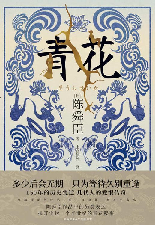 青花pdf-epub-mobi-txt-azw3