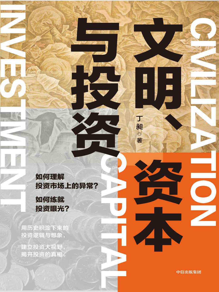 文明、资本与投资pdf-epub-mobi-txt-azw3