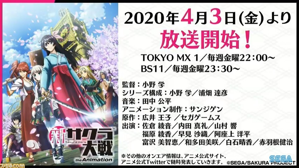 TV动画《新樱花大战》OP&ED影像公开,4月3日开播- ACG17.COM