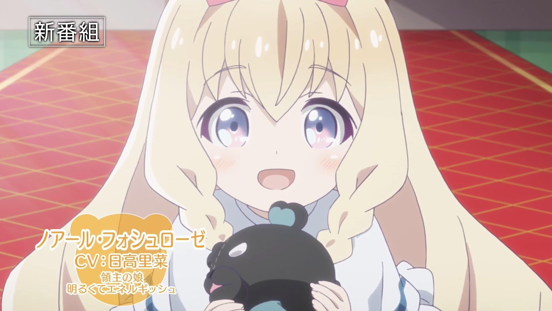 TV动画《熊熊勇闯异世界》CM视频公开,10月开播-