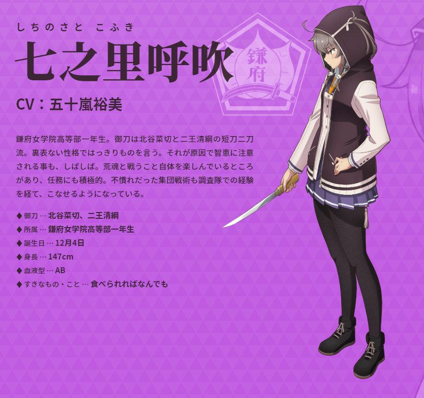 《刀使巫女》OVA《刻印一闪的灯火》制作决定视觉图及人设公开- 布丁次元社