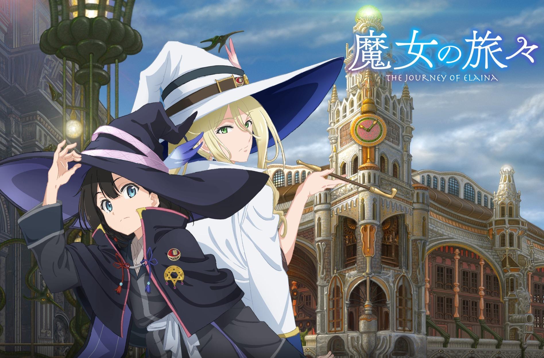 【动漫情报】轻改TV动画《魔女之旅》新视觉绘和第2弹PV公开,2020年10月播出
